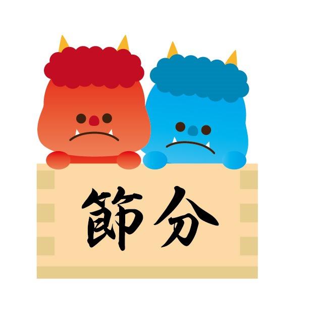 子供と一緒に行きたい中国地方の節分イベント5選