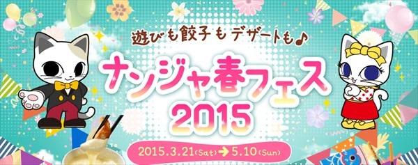 子どもと一緒に行きたい東京の子供の日・GWイベント5選