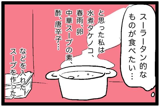 週刊ママ・マンガ「恋する産後ダイエット(仮)」第ニ話:酸辣湯みたいなもの