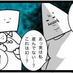 週間ママ・マンガ「恋する産後ダイエット(仮)」第七話:「にぎりめし、おいしいです。」