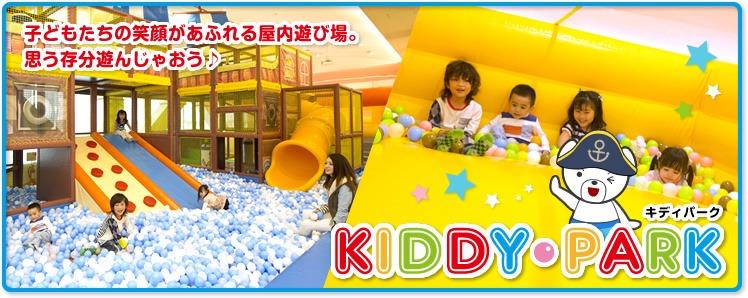 kiddypark