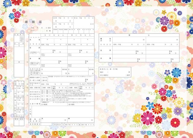 婚姻届フォーマット_下_cs5_003
