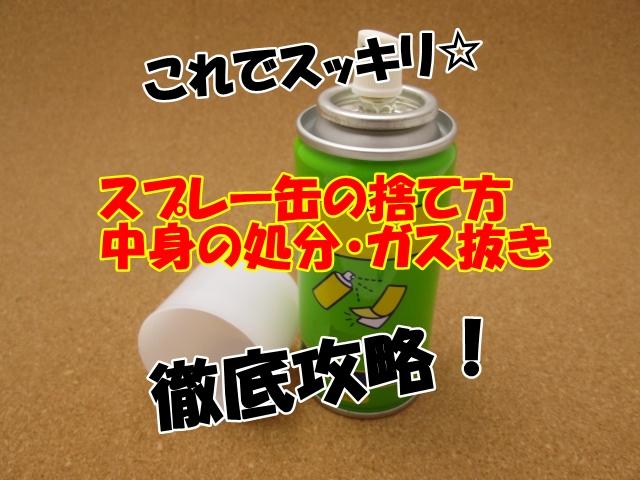 【家事攻略】スプレー缶の捨て方!余った中身の処分方法も徹底解説しちゃいます!