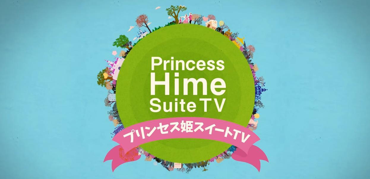 ママ 姫チャンネル プリンセス姫スイートTVは不動産経営社長!完全母乳育児とは?年収や家は?